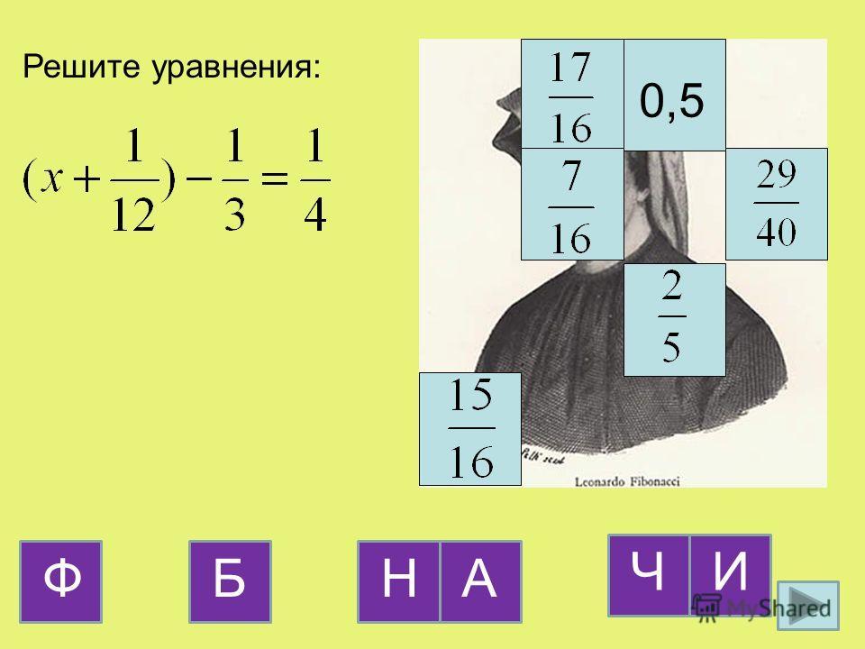 0,5 Решите уравнения: Н И ФБ Ч А