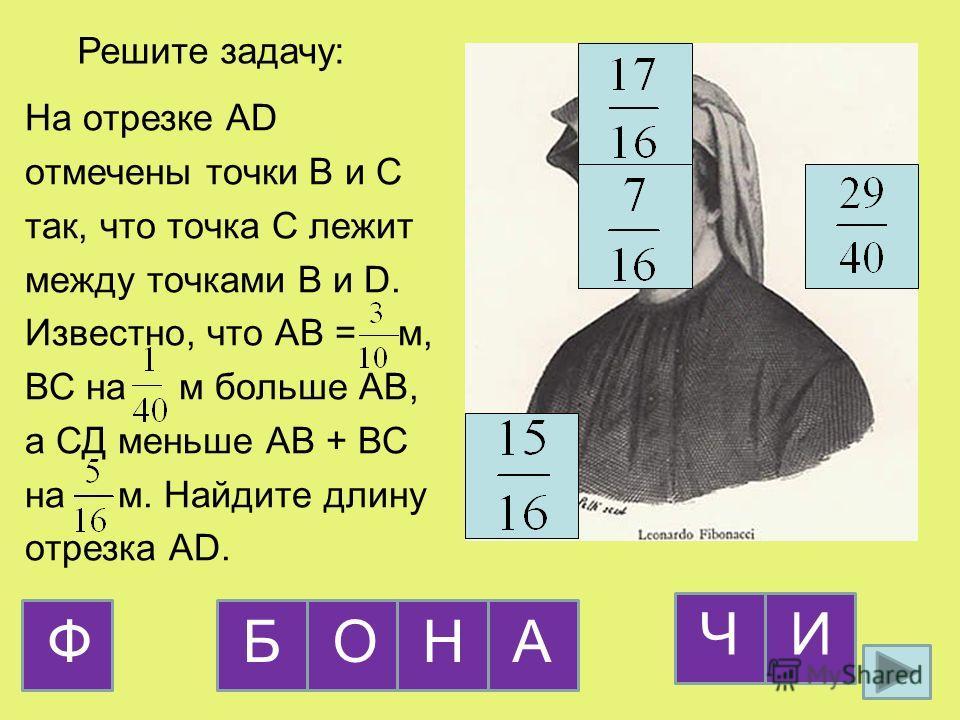 Н И ФБ Ч АО Решите задачу: На отрезке АD отмечены точки В и С так, что точка С лежит между точками В и D. Известно, что АВ = м, ВС на м больше АВ, а СД меньше АВ + ВС на м. Найдите длину отрезка АD.