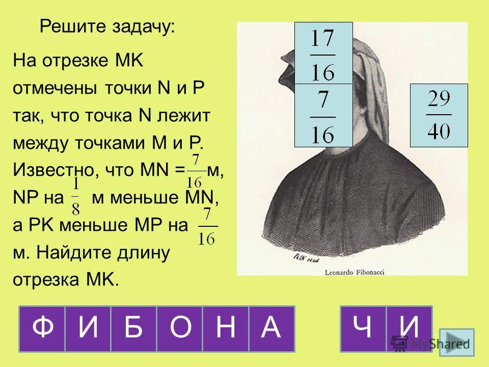НИФБЧА Решите задачу: На отрезке MK отмечены точки N и P так, что точка N лежит между точками M и P. Известно, что MN = м, NP на м меньше MN, а PK меньше MP на м. Найдите длину отрезка MK. ОИ
