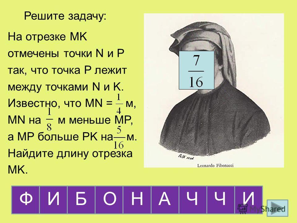 НИФБЧА Решите задачу: На отрезке MK отмечены точки N и P так, что точка P лежит между точками N и K. Известно, что MN = м, MN на м меньше MP, а MP больше PK на м. Найдите длину отрезка MK. ОИЧ