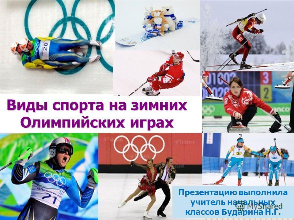 Виды спорта на зимних Олимпийских играх Презентацию выполнила учитель начальных классов Бударина Н.Г.