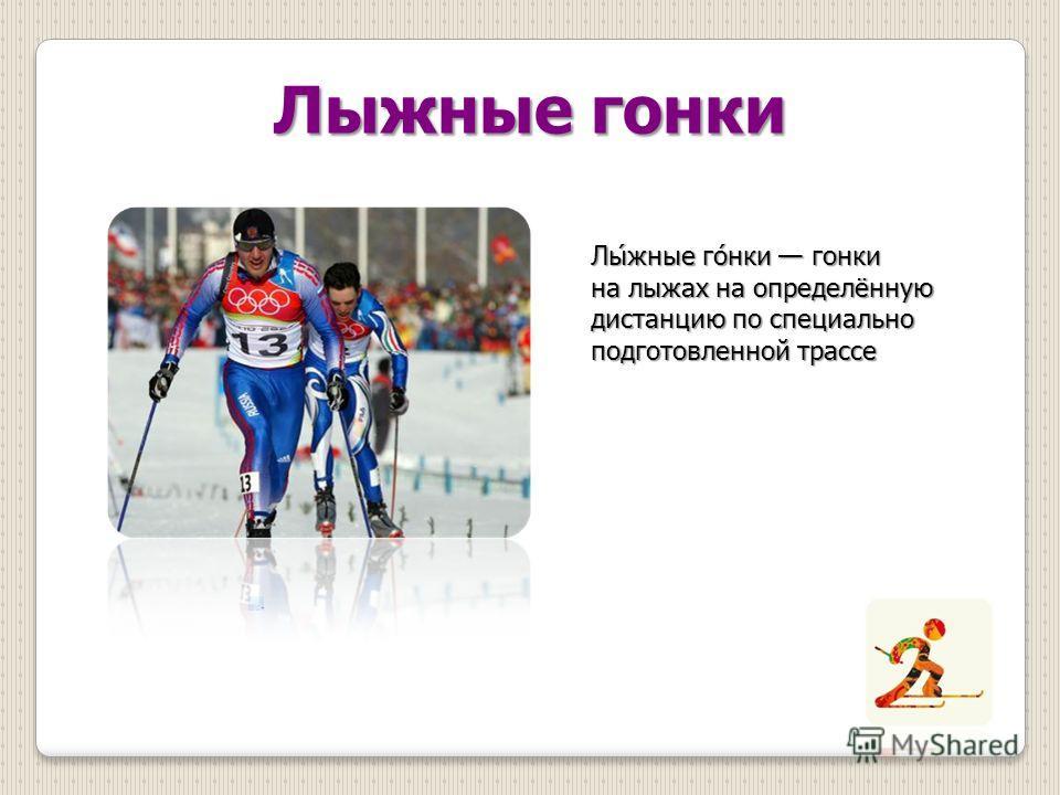 Лыюжные гонки Лы́южные го́нки гонки на лыжах на определённую дистанцию по специально подготовленной трассе