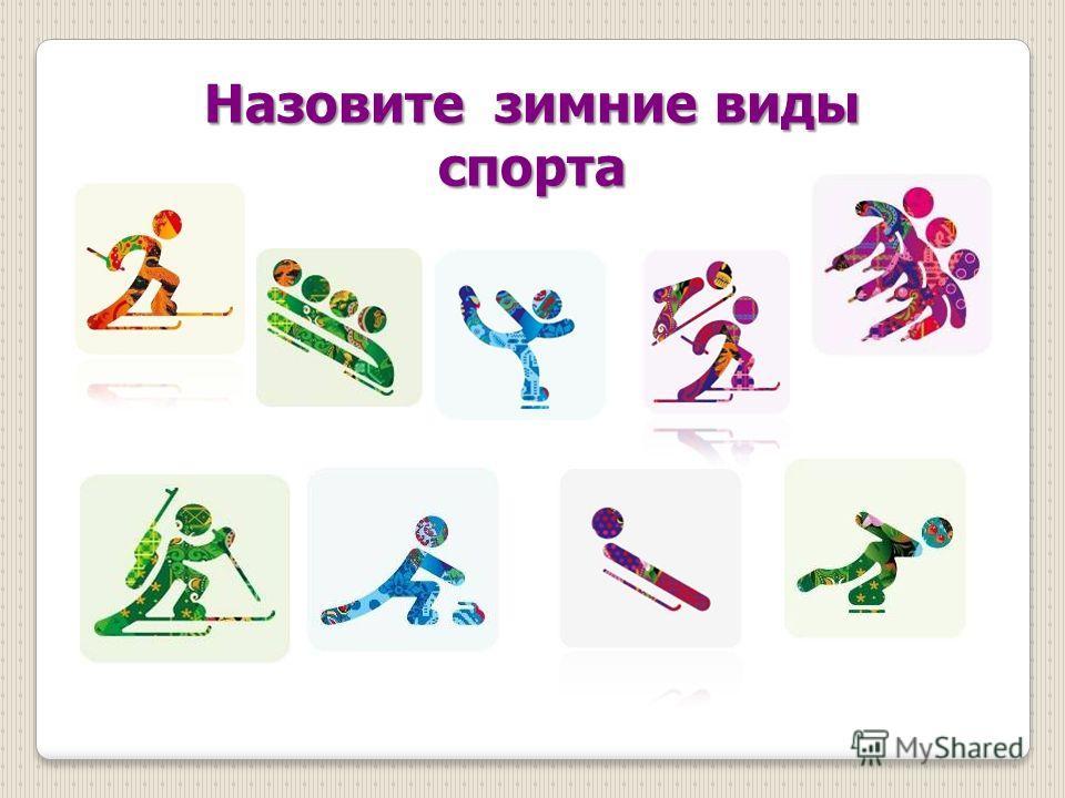 Назовите зимние виды спорта