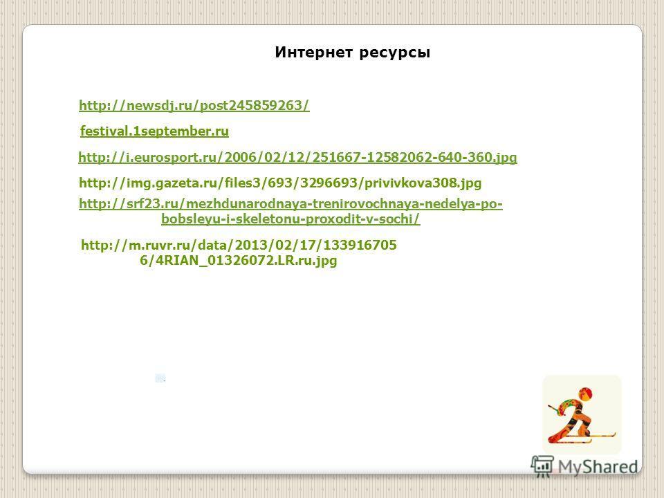 http://newsdj.ru/post245859263/ Интернет ресурсы festival.1september.ru http://i.eurosport.ru/2006/02/12/251667-12582062-640-360. jpg http://img.gazeta.ru/files3/693/3296693/privivkova308. jpg http://srf23.ru/mezhdunarodnaya-trenirovochnaya-nedelya-p