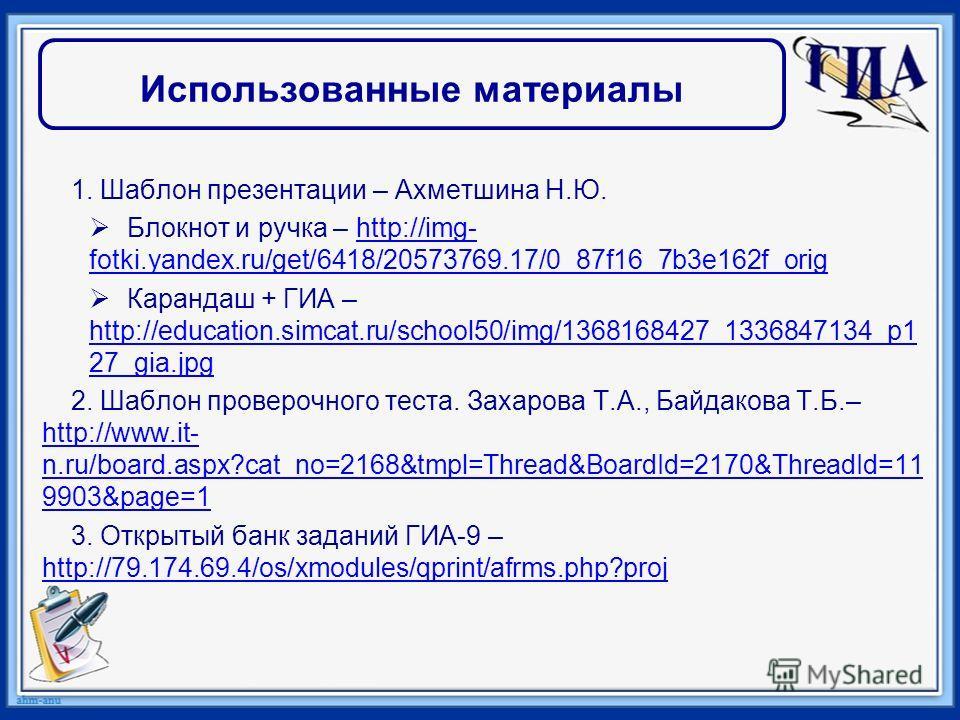 Использованные материалы 1. Шаблон презентации – Ахметшина Н.Ю. Блокнот и ручка – http://img- fotki.yandex.ru/get/6418/20573769.17/0_87f16_7b3e162f_orighttp://img- fotki.yandex.ru/get/6418/20573769.17/0_87f16_7b3e162f_orig Карандаш + ГИА – http://edu