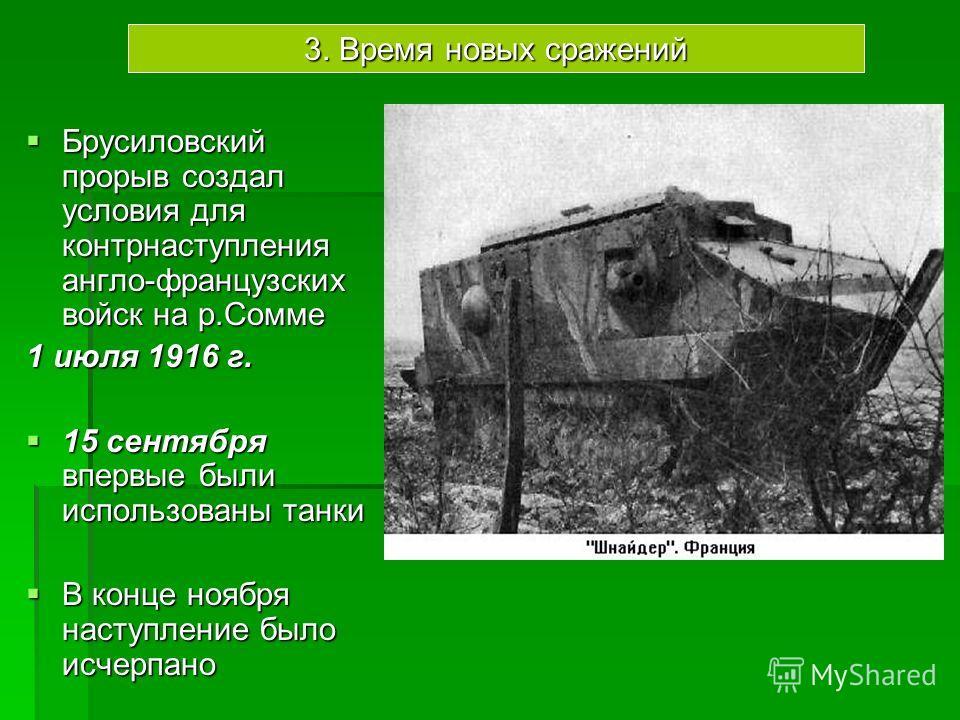 Брусиловский прорыв создал условия для контрнаступления англо-французских войск на р.Сомме Брусиловский прорыв создал условия для контрнаступления англо-французских войск на р.Сомме 1 июля 1916 г. 15 сентября впервые были использованы танки 15 сентяб