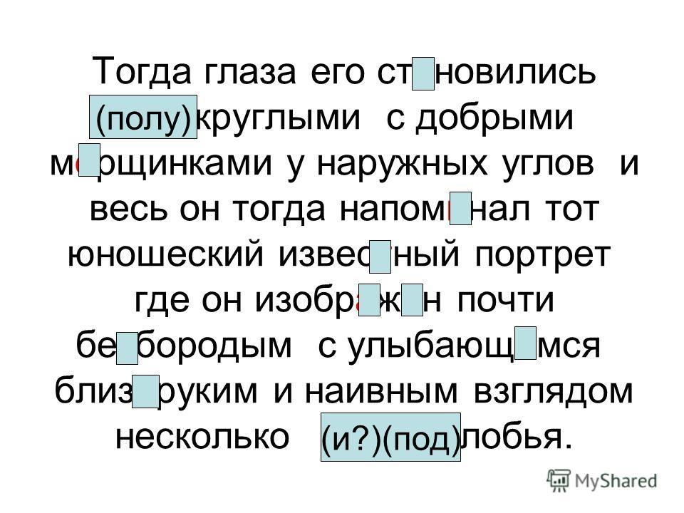 Но надо было видеть Чехова в иные минуты (увы, столь редкие в последние годы), когда им овладевало веселье и когда он, быстрым движением руки сбрасывая пенсне и покачиваясь взад и вперед на кресле, разражался милым, искренним и глубоким смехом. (в)