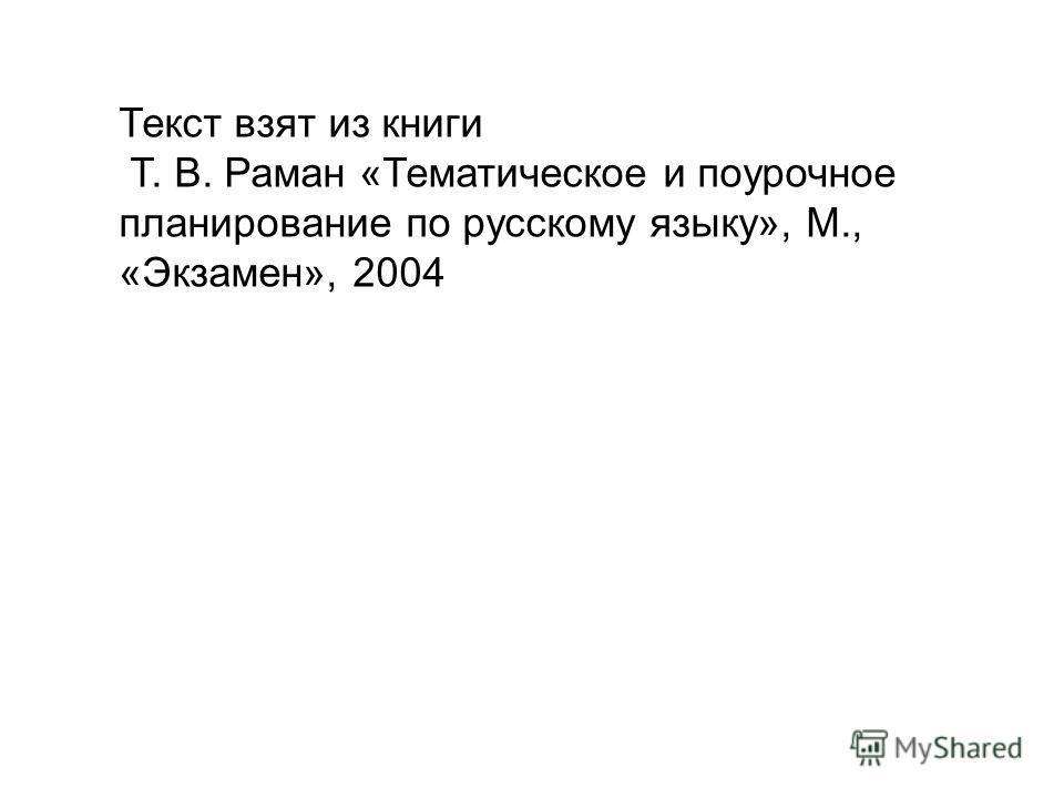 Домашняя работа Упражнение 236 (Учебник А.И. Власенков, Л.М. Рыбченкова «Русский язык»)
