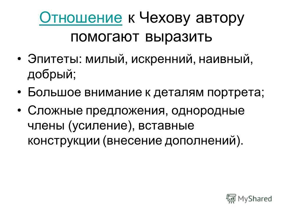Какие средства помогают автору выразить свое отношение к Чехову?