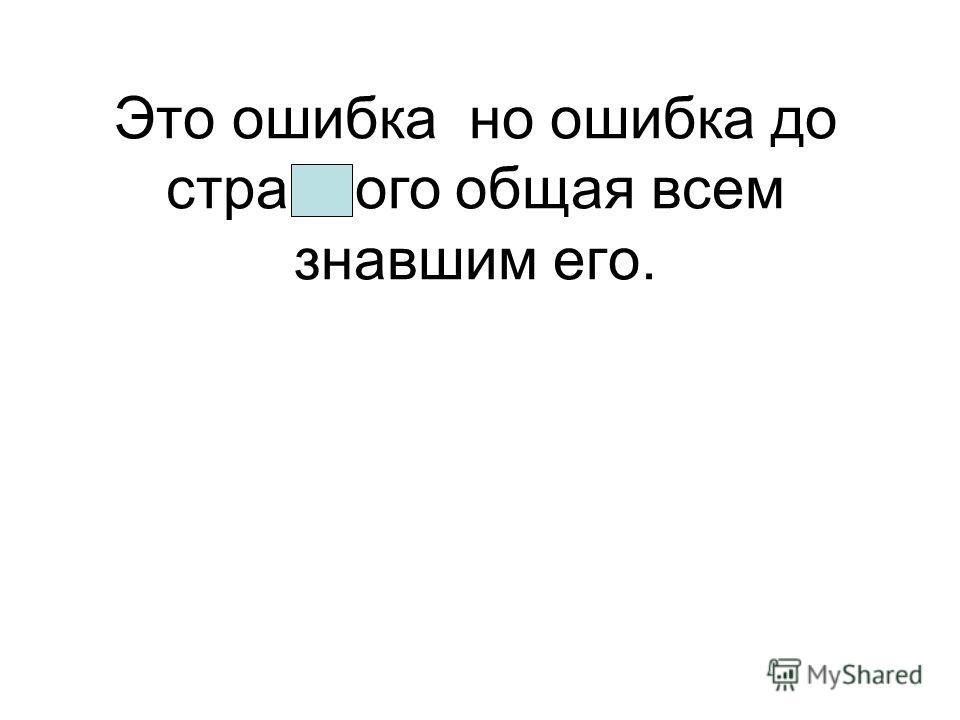 Многие впоследствии говорили, что у Чехова были голубые глаза. (в)