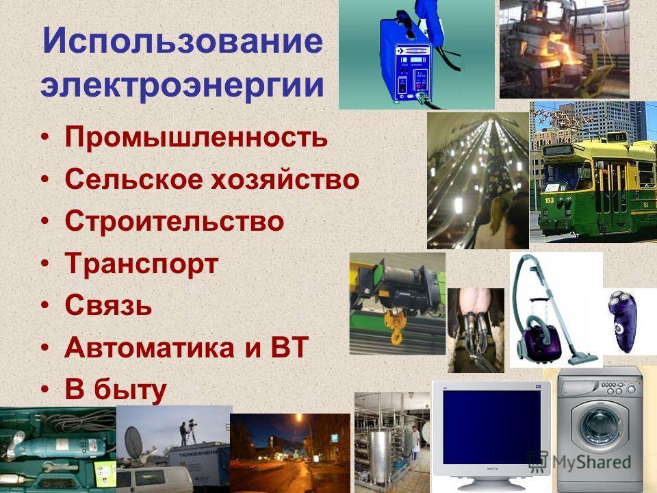 Использование электроэнергии Промышленность Сельское хозяйство Строительство Транспорт Связь Автоматика и ВТ В быту