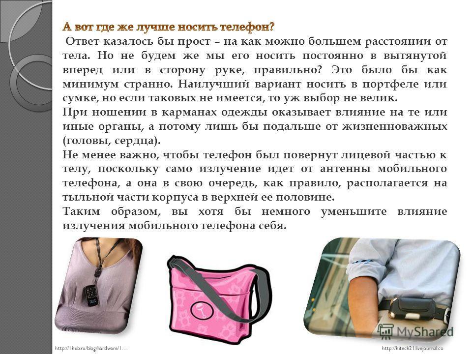 http://hitech21.livejournal.cohttp://1hub.ru/blog/hardware/1…