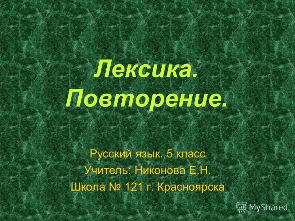 Лексика. Повторение. Русский язык. 5 класс Учитель: Никонова Е.Н. Школа 121 г. Красноярска