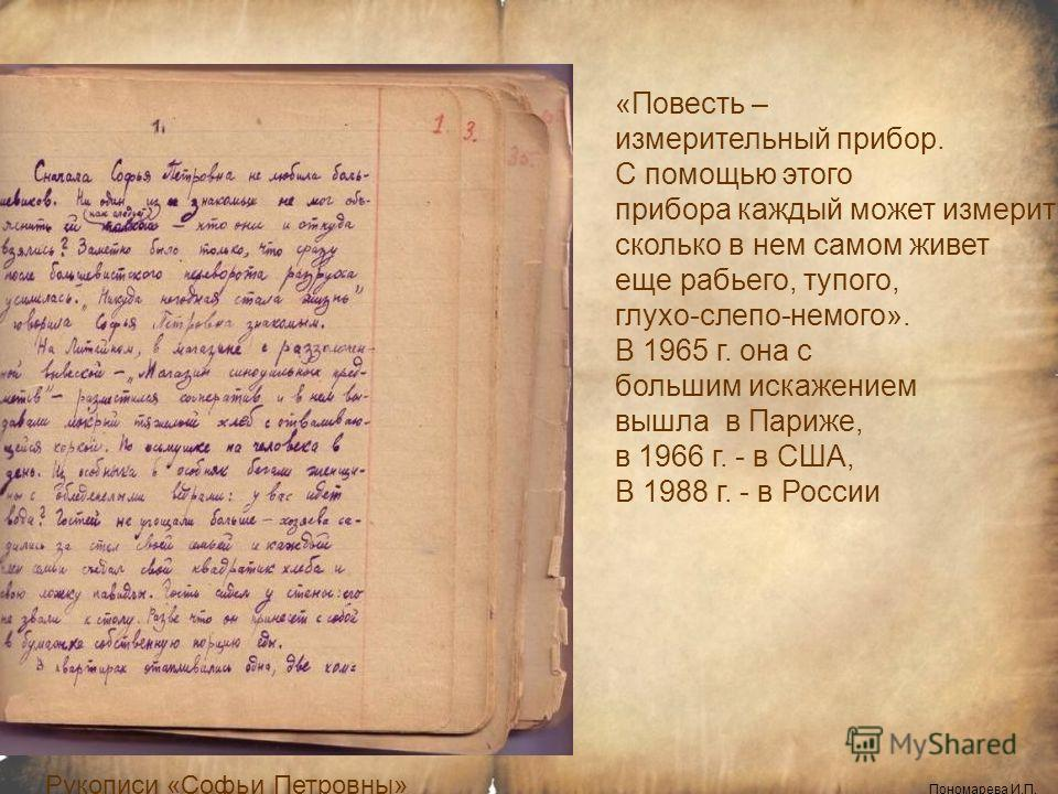 «Повесть – измерительный прибор. С помощью этого прибора каждый может измерить, сколько в нем самом живет еще рабьего, тупого, глухо-слепо-немого». В 1965 г. она с большим искажением вышла в Париже, в 1966 г. - в США, В 1988 г. - в России Рукописи «С