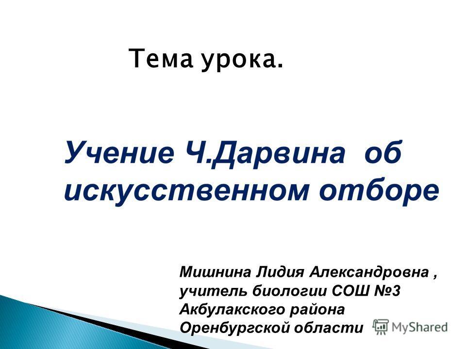 Мишнина Лидия Александровна, учитель биологии СОШ 3 Акбулакского района Оренбургской области Тема урока.