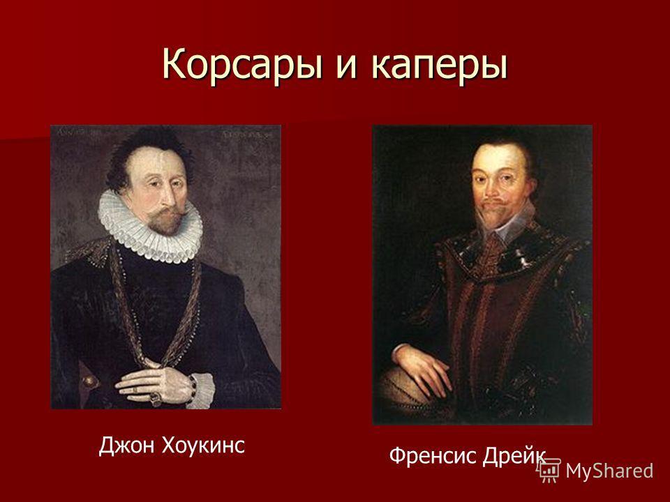 Корсары и каперы Джон Хоукинс Френсис Дрейк