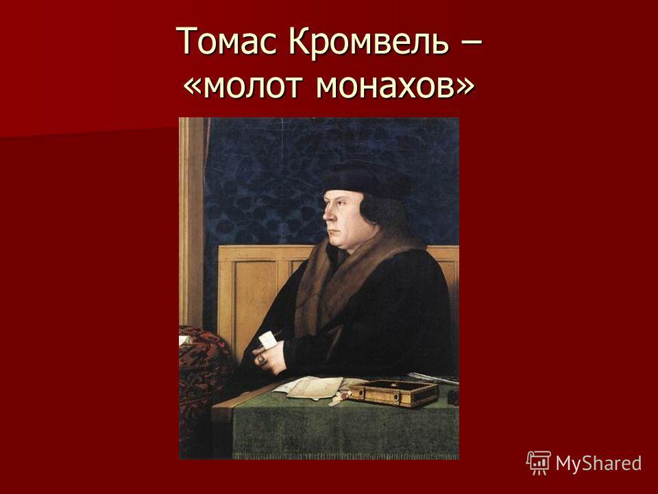 Томас Кромвель – «молот монахов»