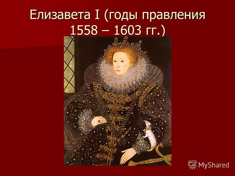 Елизавета I (годы правления 1558 – 1603 гг.)