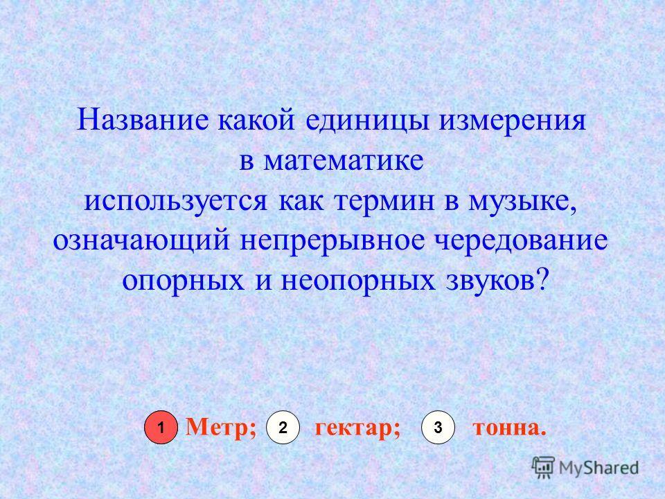 Вопрос 1 Как называется человек на компьютерном языке? А: пользователь B: клиент C: пациента: заказчик