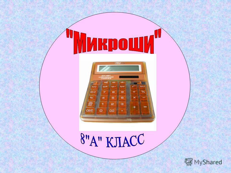 Команда «МИКРОША» Команда « ЭЛЕКТРОША »