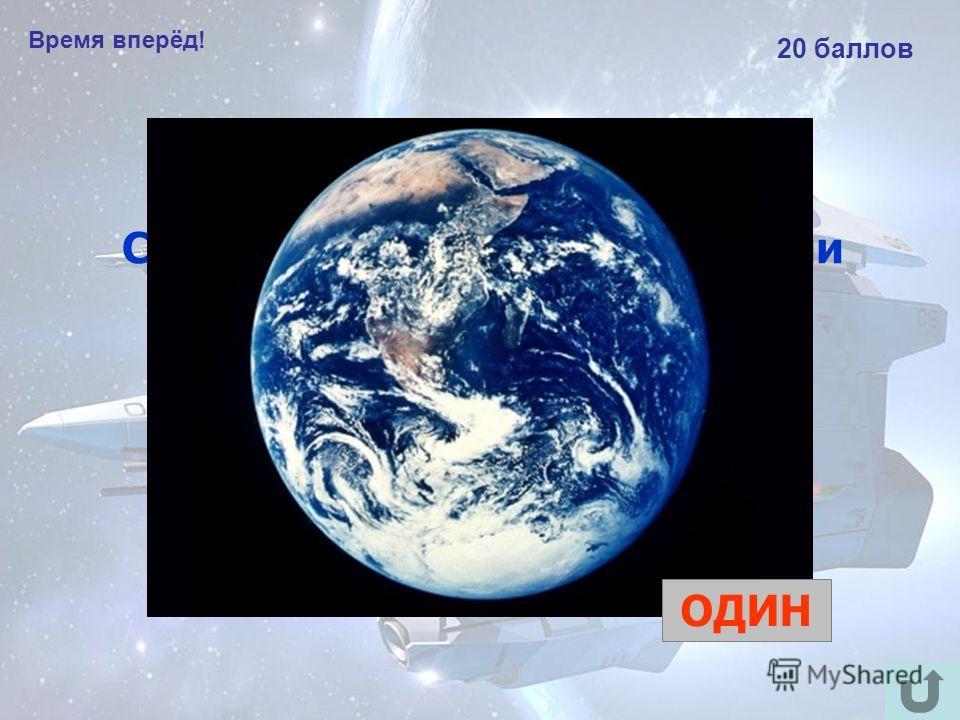 Время вперёд! 20 баллов Сколько оборотов вокруг Земли совершил Юрий Гагарин в космическом корабле? ОДИН