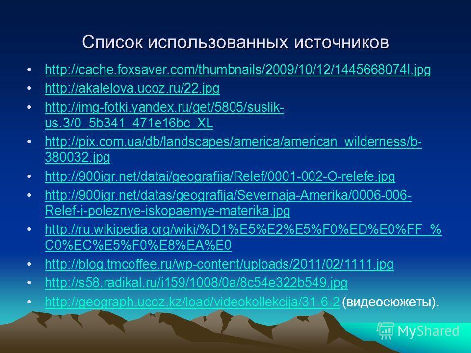 Список использованных источников http://cache.foxsaver.com/thumbnails/2009/10/12/1445668074l.jpg http://akalelova.ucoz.ru/22. jpg http://img-fotki.yandex.ru/get/5805/suslik- us.3/0_5b341_471e16bc_XLhttp://img-fotki.yandex.ru/get/5805/suslik- us.3/0_5