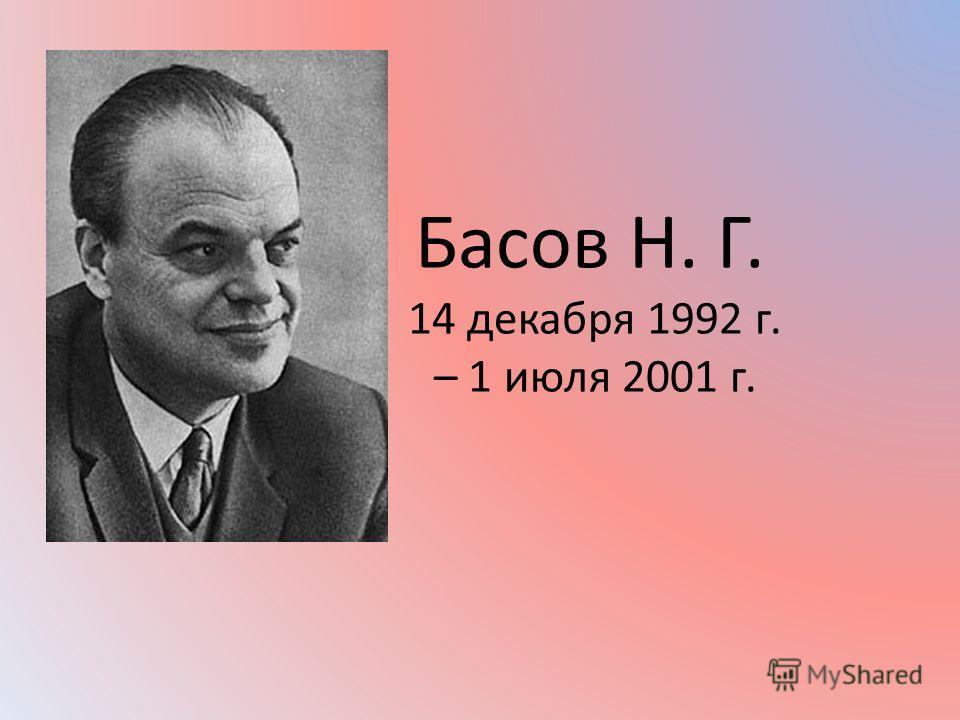 Басов Н. Г. 14 декабря 1992 г. – 1 июля 2001 г.