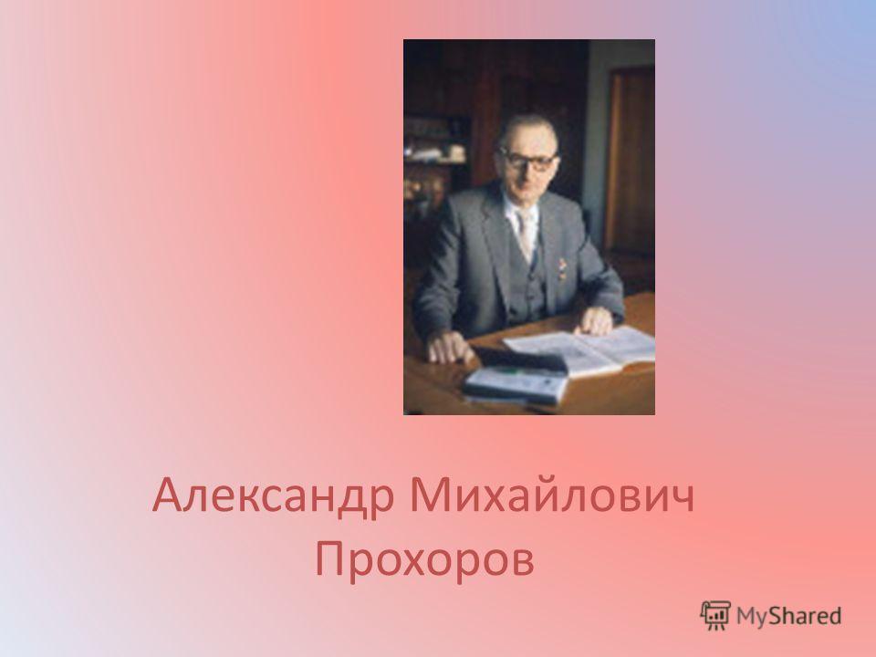 Александр Михайлович Прохоров