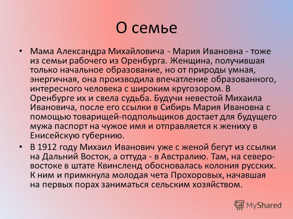 О семье Мама Александра Михайловича - Мария Ивановна - тоже из семьи рабочего из Оренбурга. Женщина, получившая только начальное образование, но от природы умная, энергичная, она производила впечатление образованного, интересного человека с широким к
