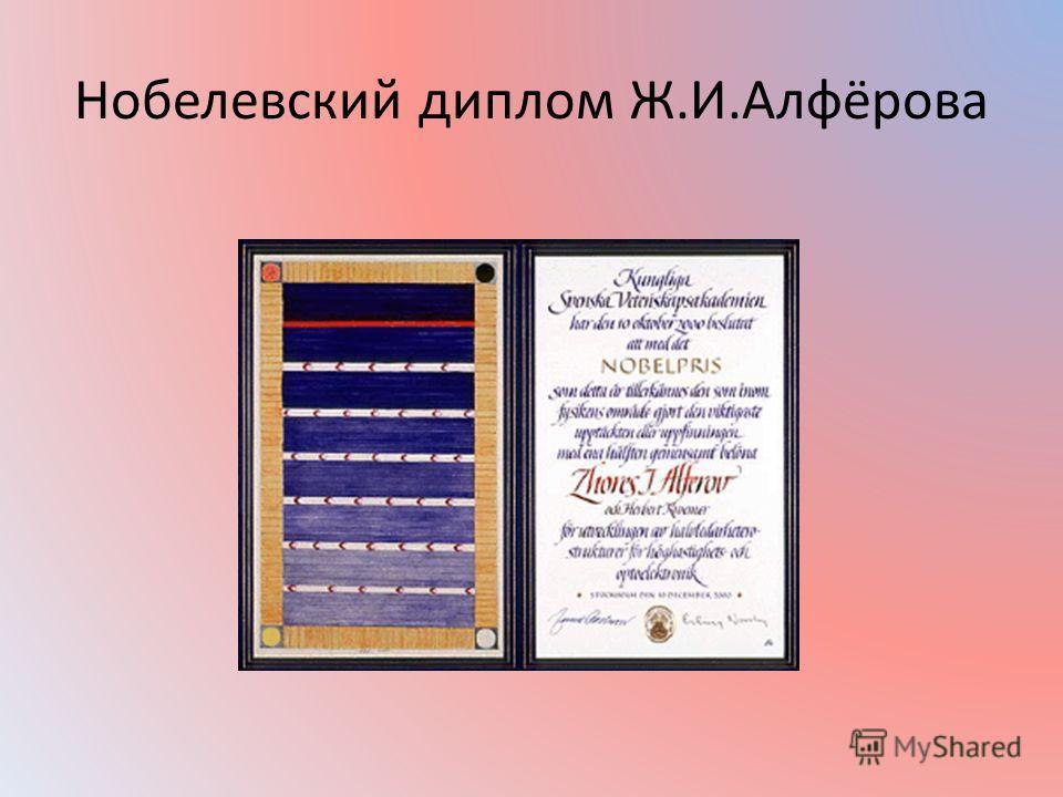 Нобелевский диплом Ж.И.Алфёрова