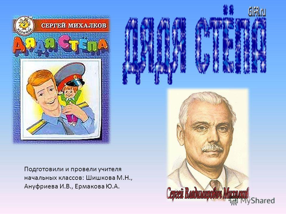 Подготовили и провели учителя начальных классов: Шишкова М.Н., Ануфриева И.В., Ермакова Ю.А.