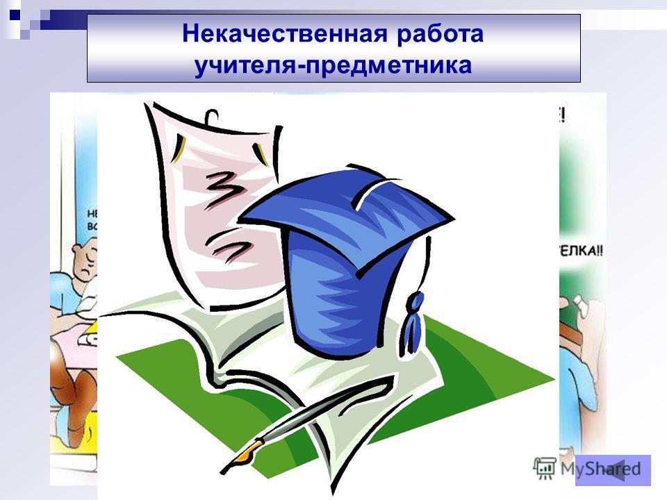 Некачественная работа учителя-предметника