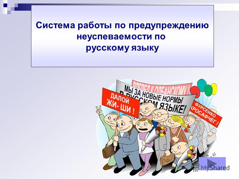 Система работы по предупреждению неуспеваемости по русскому языку