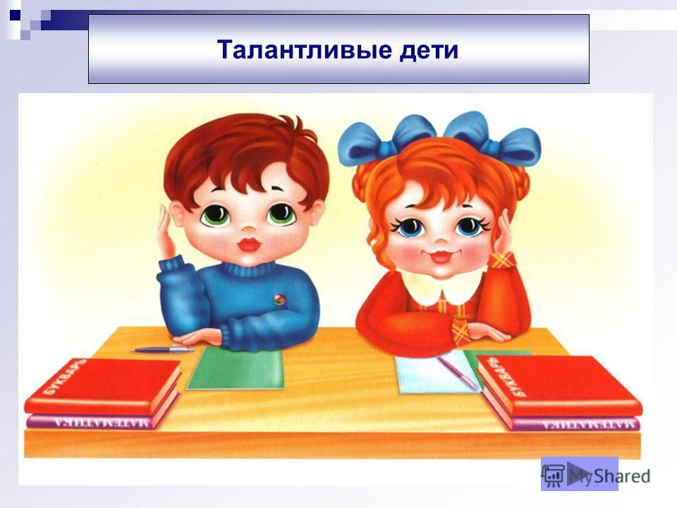 Талантливые дети