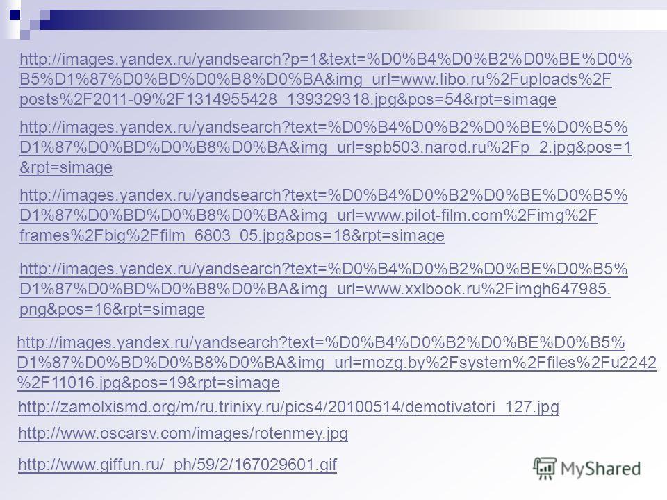 http://images.yandex.ru/yandsearch?p=1&text=%D0%B4%D0%B2%D0%BE%D0% B5%D1%87%D0%BD%D0%B8%D0%BA&img_url=www.libo.ru%2Fuploads%2F posts%2F2011-09%2F1314955428_139329318.jpg&pos=54&rpt=simage http://images.yandex.ru/yandsearch?text=%D0%B4%D0%B2%D0%BE%D0%