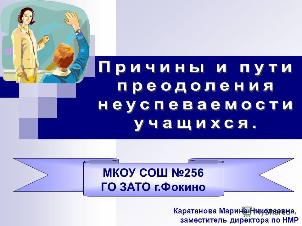 МКОУ СОШ 256 ГО ЗАТО г.Фокино Каратанова Марина Николаевна, заместитель директора по НМР