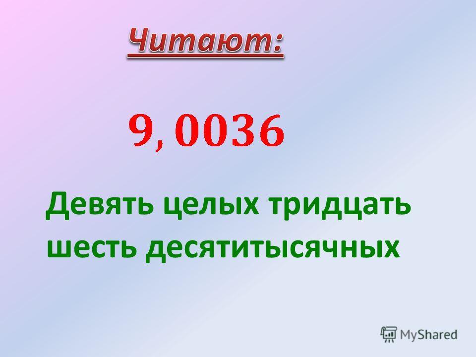 3. С последней точки записываем числитель, начиная с последнего знака 2. После запятой поставим столько точек, сколько нулей в знаменателе дробной части 1. Записываем целую часть числа и ставим запятую