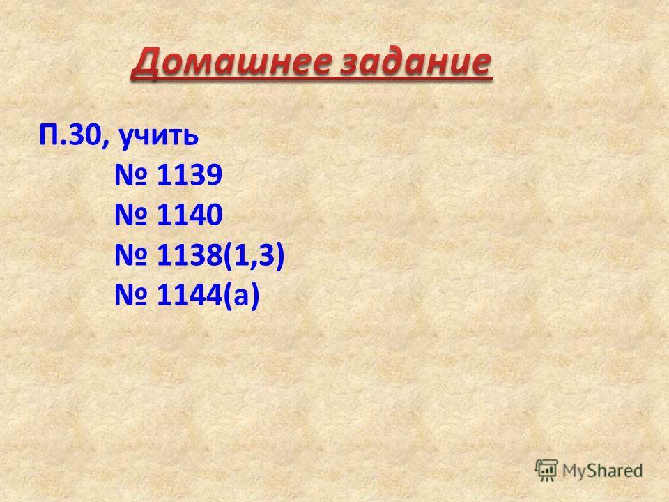 десятки единицы, десятые сотые тысячные Десяти- тысячные 5,75,7 42,52 1,03 3,001 4,521 0,1025 7,0034