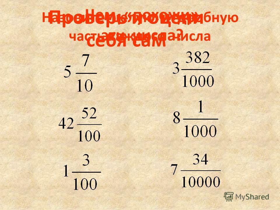 Математический диктант. Запишите в тетради (в столбик) смешанные числа. Пять целых семь десятых Сорок две целых пятьдесят две сотых Одна целая три сотых Три целых триста восемьдесят две тысячных Восемь целых одна тысячная Семь целых тридцать четыре д