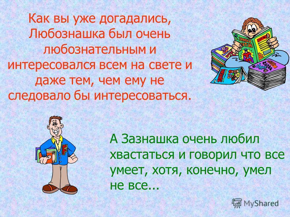 Жили-были в городе N очень хорошие жители. И среди них два друга: Любознашка и Зазнашка.