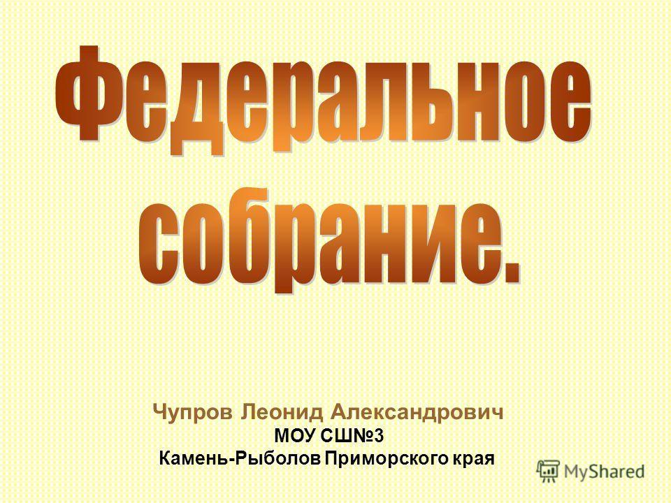 Чупров Леонид Александрович МОУ СШ3 Камень-Рыболов Приморского края
