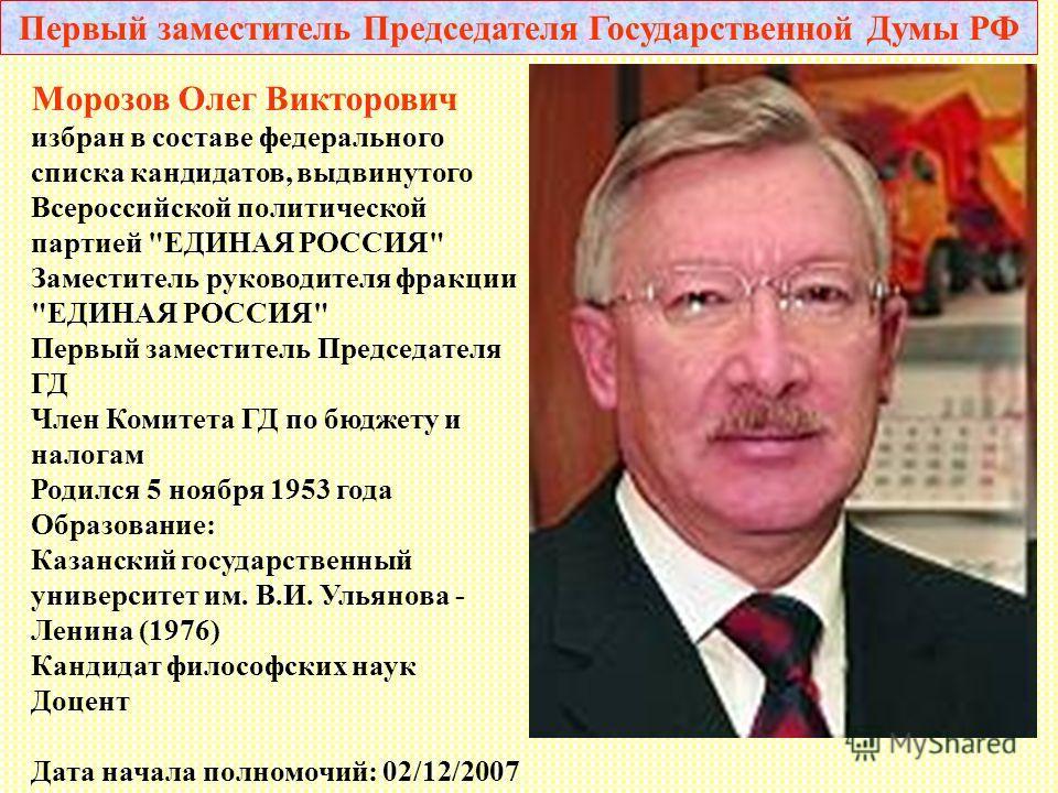 Морозов Олег Викторович избран в составе федерального списка кандидатов, выдвинутого Всероссийской политической партией