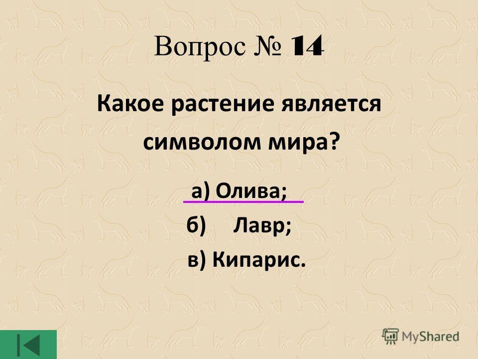Вопрос 14 Какое растение является символом мира? а) Олива; б) Лавр; в) Кипарис.