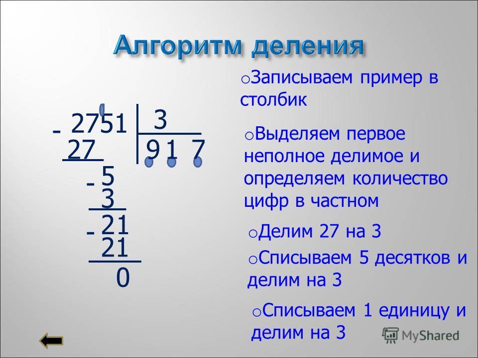2, 4, 6, 8, …,…. 10 12 21, 18, 15, 12, …, …. 9 6 2, 5, 7, 10, 12, …, …. 15 17 2, 4, 7, 14, 17, …. 34