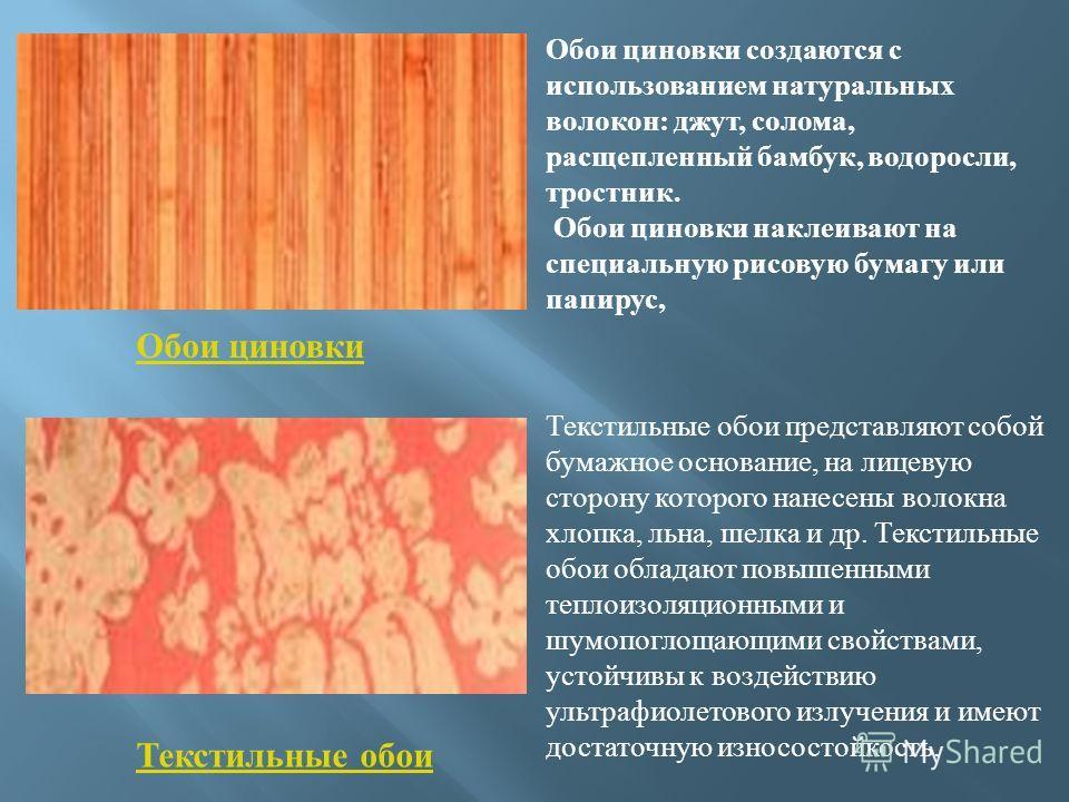 Обои циновки Текстильные обои Обои циновки создаются с использованием натуральных волокон: джут, солома, расщепленный бамбук, водоросли, тростник. Обои циновки наклеивают на специальную рисовую бумагу или папирус, Текстильные обои представляют собой