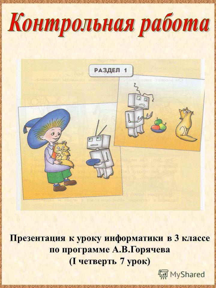 Презентация к уроку информатики в 3 классе по программе А.В.Горячева (I четверть 7 урок)