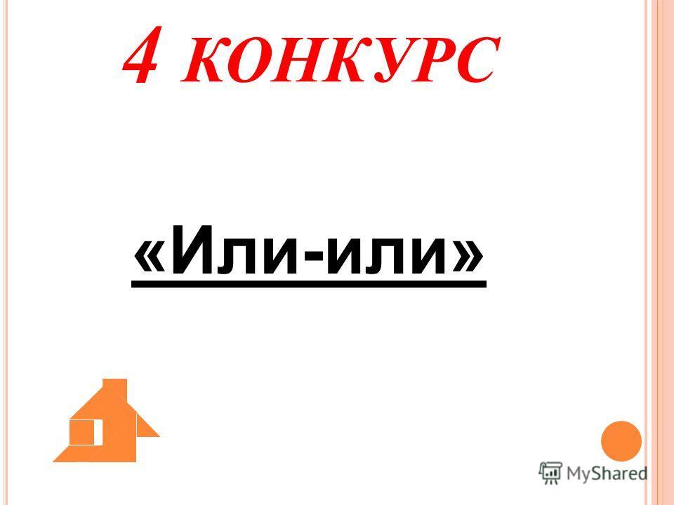 4 КОНКУРС «Или-или»
