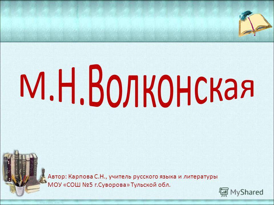 Автор: Карпова С.Н., учитель русского языка и литературы МОУ «СОШ 5 г.Суворова» Тульской обл.