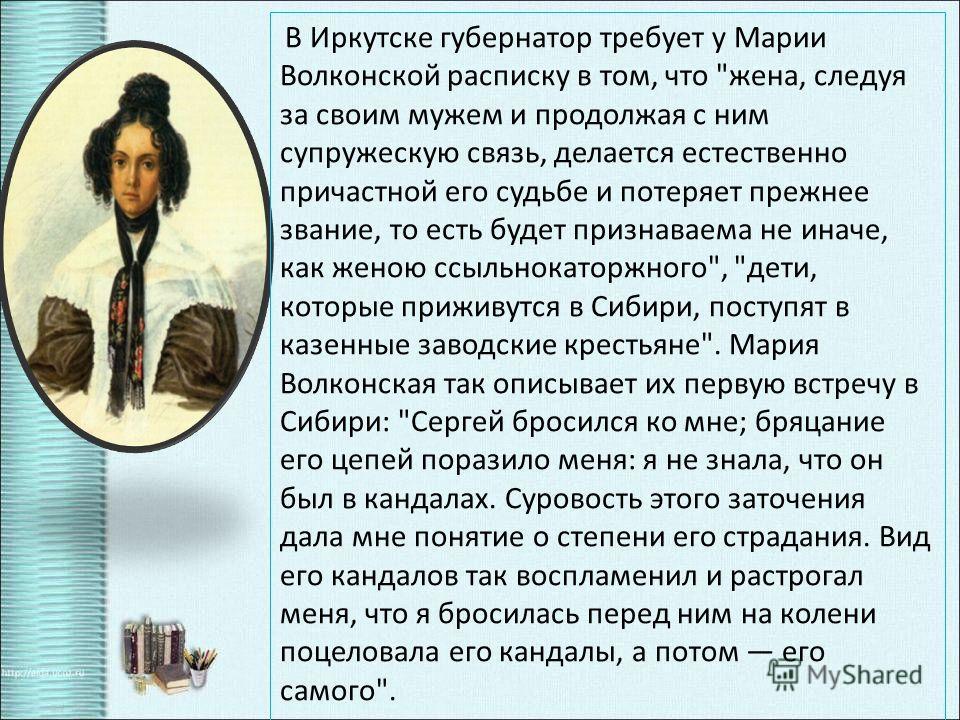 В Иркутске губернатор требует у Марии Волконской расписку в том, что