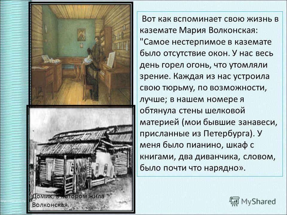 Вот как вспоминает свою жизнь в каземате Мария Волконская: